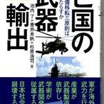 『亡国の武器輸出』、安倍総理は日本社会をとんでもないところに引きずり込んでしまった。政治も徐々に武器…