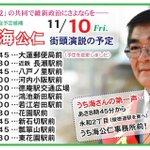 東大阪市で府会議員補欠選挙(定数2)が告示されました。日本共産党は市会議員団長を辞して挑む、うち海公…