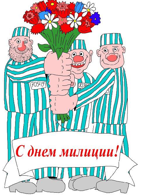 Поздравления с днем милиции картинки в беларуси, надписями счастье
