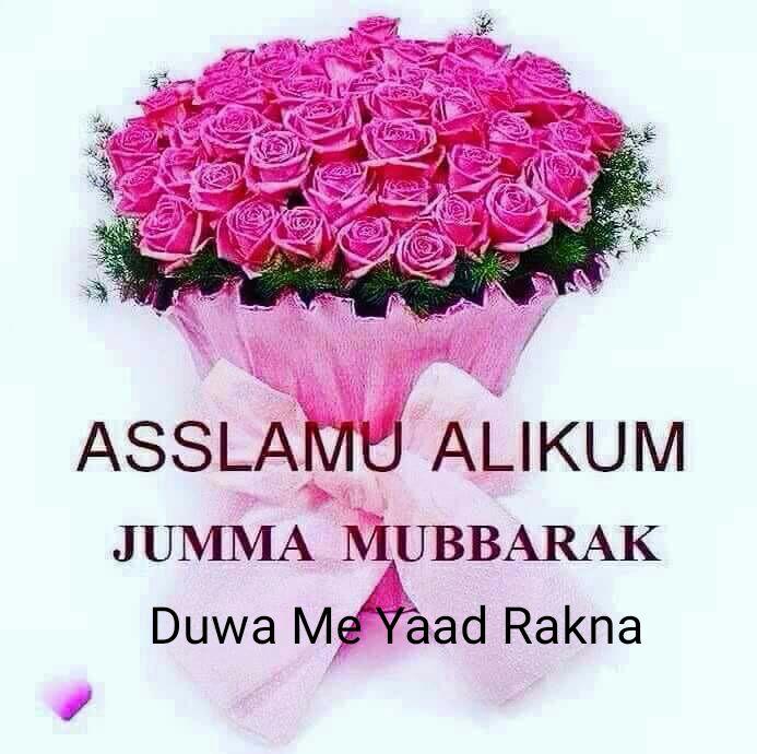 jumma mubarak dua mein yaad rakhna