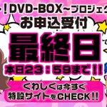 /#ヘボット!DVD-BOX~プロジェクトH~!!本日最終日!!\2017年7月23日始動したプロジ…
