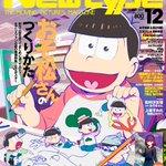 【本日発売】ニュータイプ12月号にて「おそ松さん」を表紙巻頭で大特集して頂きました!藤田陽一監督をは…