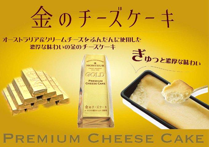 の ケーキ チーズ 金 モンテール