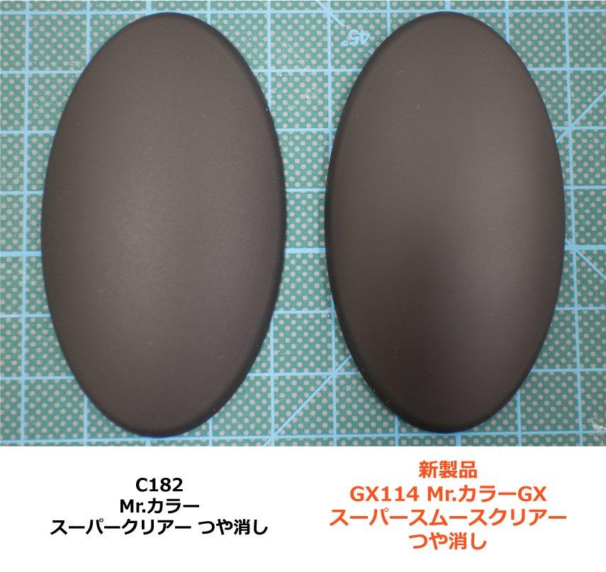 新製品スーパースムースクリアーはつや消しの粒が小さく白ボケ感を軽減でき、加えてフッ素が配合されているため、しっとりした見た目・質感となります。つや消し塗料にもかかわらず塗膜が非常に滑らかスベスベです。#スーパースムースクリアー