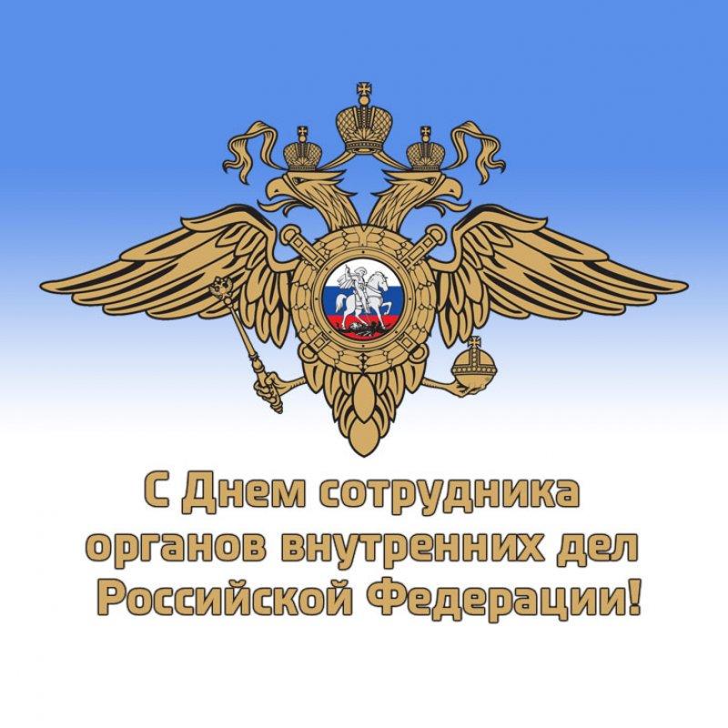 Открытка с днем сотрудников органов внутренних дел, открытка