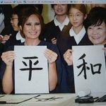 昨日の「朝日川柳」が秀逸。妻たちに「平和」と書かせ武器売買(北海道 島田礼子) pic.twitte…