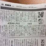 今日の東京新聞。武器商人外交と言う佐藤優さんのコラムにその通りだと思う。武器をもっと買えとトランプ大…