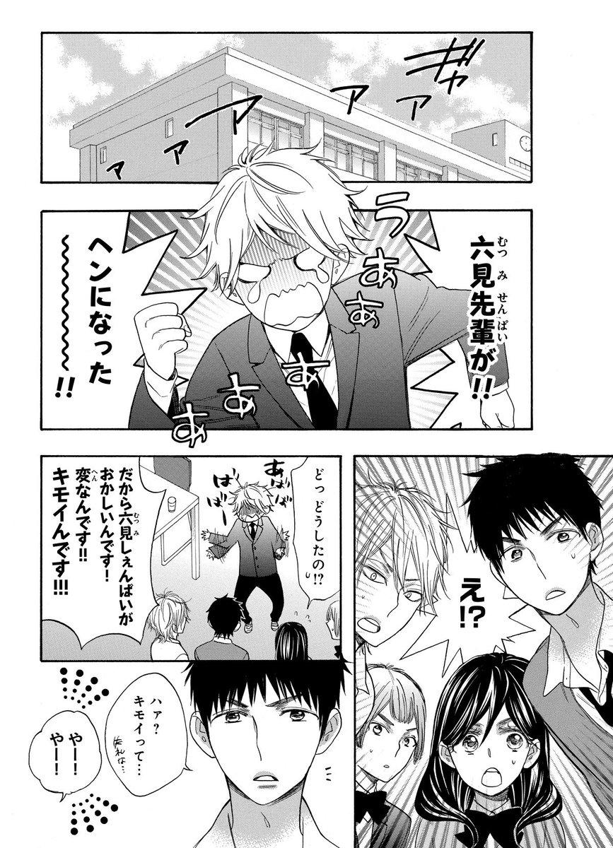 私がモテてどうすんだ』TVアニメ...