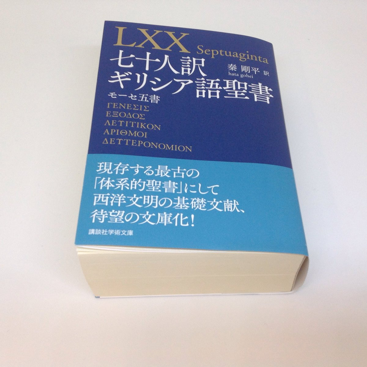 講談社学術文庫&選書メチエ on T...