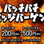缶バッジが超お得に買えるセールを開催しマス🔥🔥🔥さらにトートバッグも割引!!!suzuri.jp/s…
