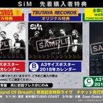 【2017.12.6 (水)発売】7th Sg「A / The Sound Of Breath」店舗…