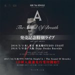 【2017.12.6 (水)発売】7th Sg「A / The Sound Of Breath」店舗…