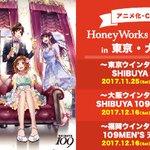 TVアニメ「いつだって僕らの恋は10センチだった。」の放送を記念した期間限定ショップ「HoneyWo…
