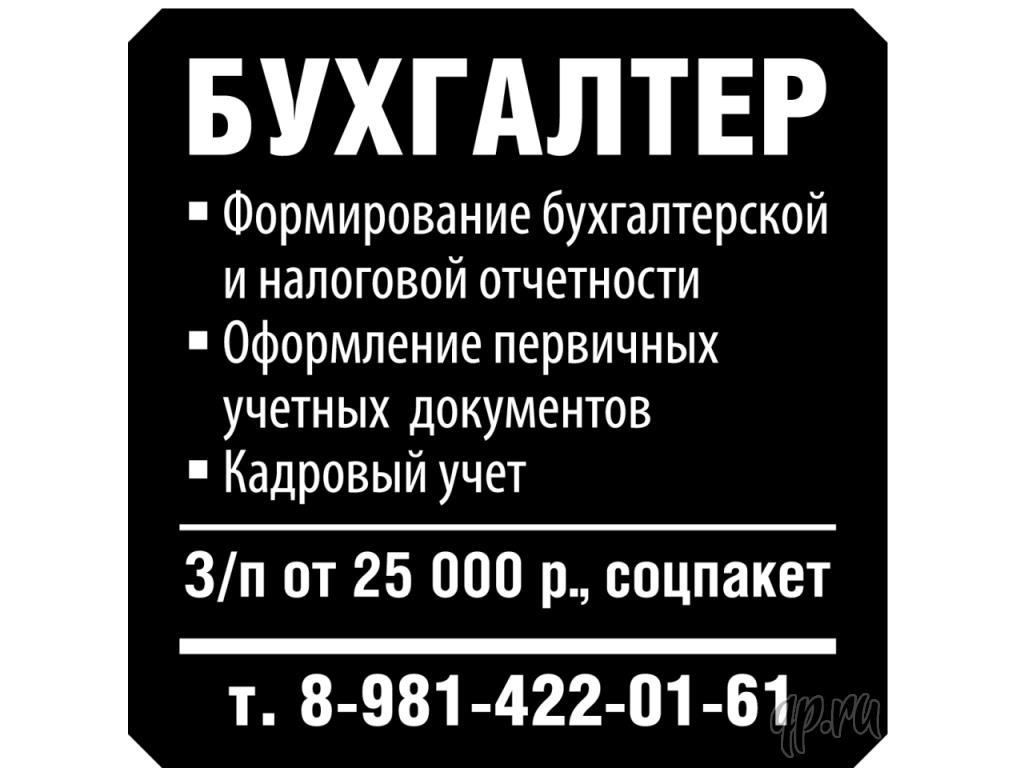 Объявление на бухгалтера образец ооо бухгалтер адрес