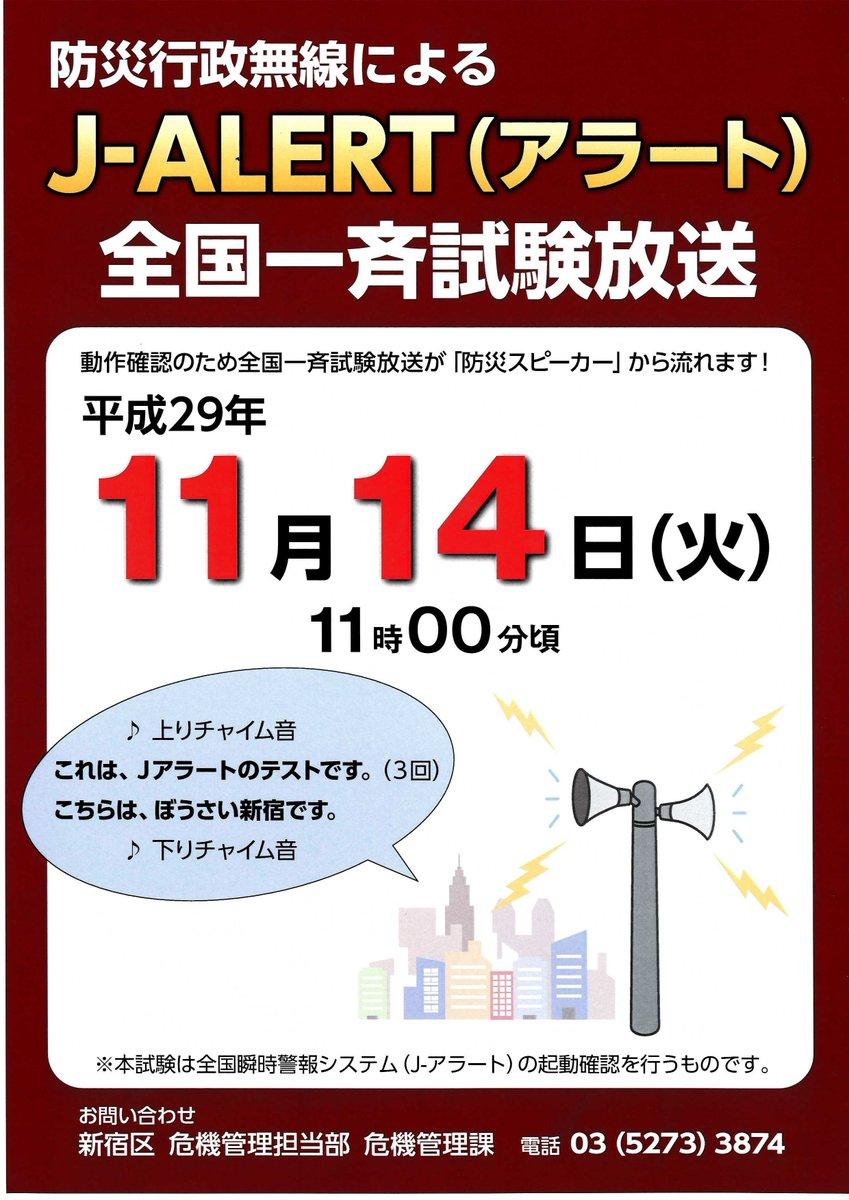 【J-アラート全国一斉情報伝達訓練】11月14日11時から、各所に設置されている「防災スピーカー」で…