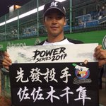 明日、先発の佐々木投手。台湾では佐々木と書くとこうなるみたいです。(広報) #chibalotte …