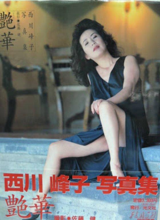 西川 峰子 離婚