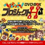 #ヘボット!DVD-BOX~プロジェクトH~お申込受付を終了とさせて頂きました。終わってしまった…!…