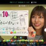 TPE48へ移籍する #阿部マリア の壮行会が11月30日チームK「最終ベルが鳴る」公演で行われるこ…