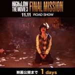 『HiGH&LOW THE MOVIE 3 FINAL MISSION』公開まであと1日明日…