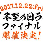 ゆずからのお知らせ②2017年12月22日(金)「ゆず 冬至の日ライブ ファイナル」開催決定!全国の…