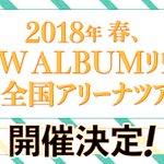 ゆずからのお知らせ①2018年春、NEW ALBUMのリリースが決定!さらに、アルバムを引っさげ全国…