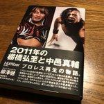 今日、手に入れました。 #Number #柳澤健 11月16日発売予定です。 pic.twitter…