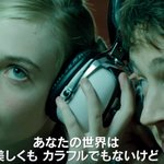 エル・ファニング主演 映画『パーティで女の子に話しかけるには』70年代ロンドンパンクを舞台にした48…