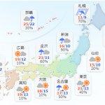 【11月11日(土)】北日本を中心に荒れた天気になりそうです。北海道から北陸は雨で、雷が鳴る所もある…