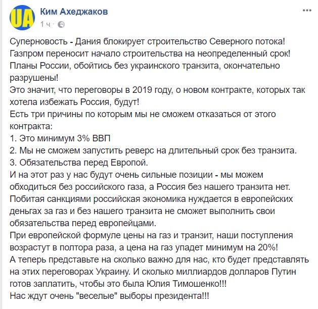 Скоро вопрос внеочередных парламентских выборов будет неактуальным, - Мосийчук - Цензор.НЕТ 1363