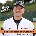 本日は #山口鉄也 投手の誕生日です🎂Happy birthday, Tetsuya Yamaguc…
