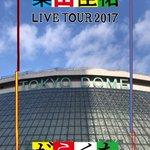 """本日、""""#桑田佳祐 LIVE TOUR 2017「#がらくた」""""東京ドーム公演初日です!開場に先駆け…"""