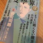 今月の文學界の連載、読書間奏文は小川洋子さんの「妊娠カレンダー」について書きました。 pic.twi…