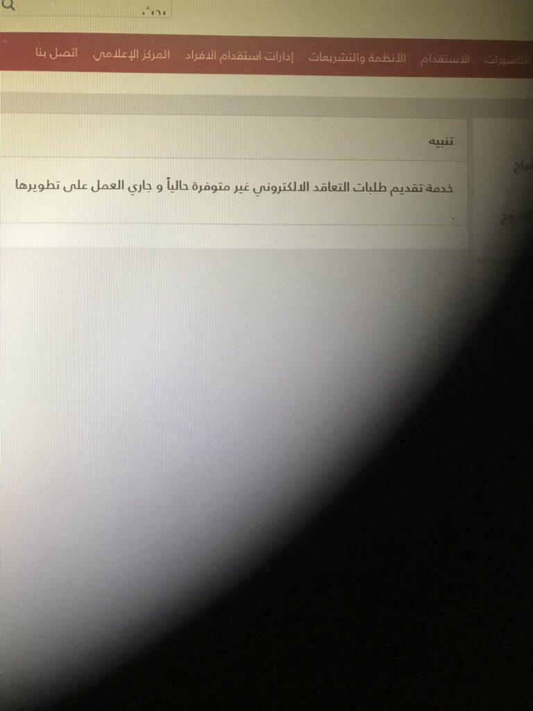 مساند Musaned Twitter Da عزيزنا العميل لايمكن قبول طلب تأشيرة العمالة المنزلية في حال وجود مخالفات مرورية على مقدم الطلب