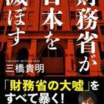 「国の借金1000兆円」は全部デタラメ 『財務省が日本を滅ぼす』三橋貴明著 sankei.com/l…