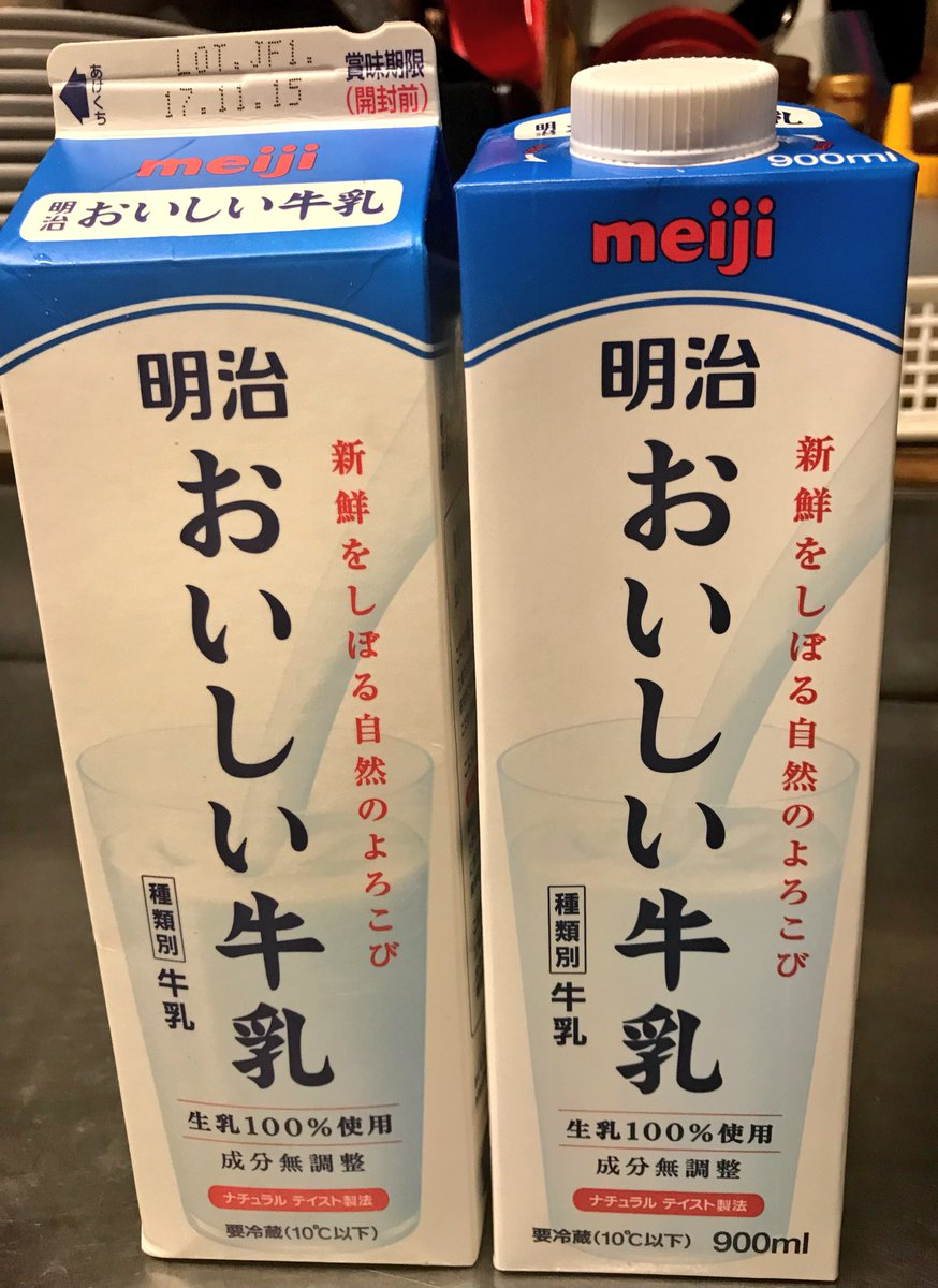 明治の「おいしい牛乳」今日買いに行ったらパッケージが変わってました。内容量も1割減!実質値上げの方法…