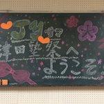 まもなく!津田塾祭にJ Yさん登場です🐼#知英 #JY #津田塾祭 #乙女 pic.twitter.…