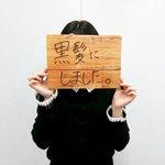 この後、齋藤冬優花がSHOWROOM配信致します✨ぜひご覧ください💇🏻#欅坂46#SHOWROOMs…