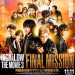 本日からHiGH&LOW THE MOVIE 3 FINAL MISSIONが公開です!🔥🔥…