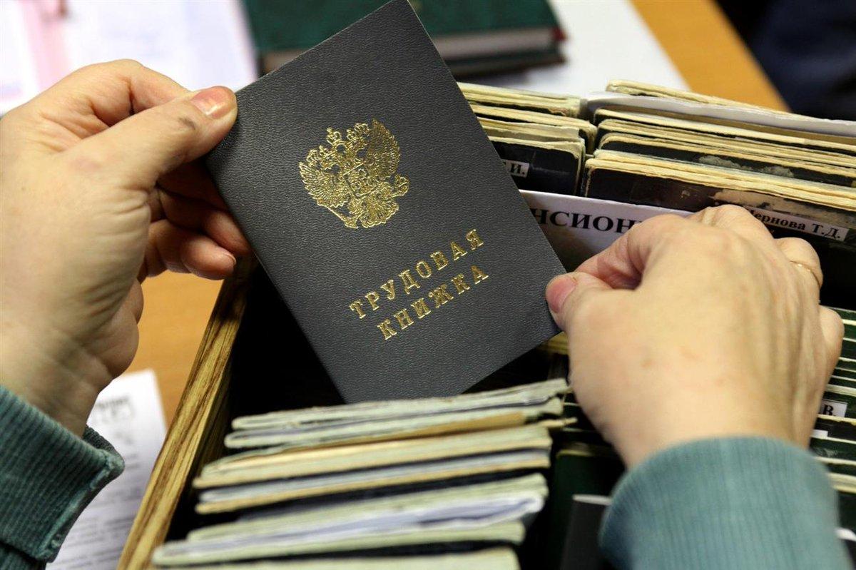 Найти работу в москве