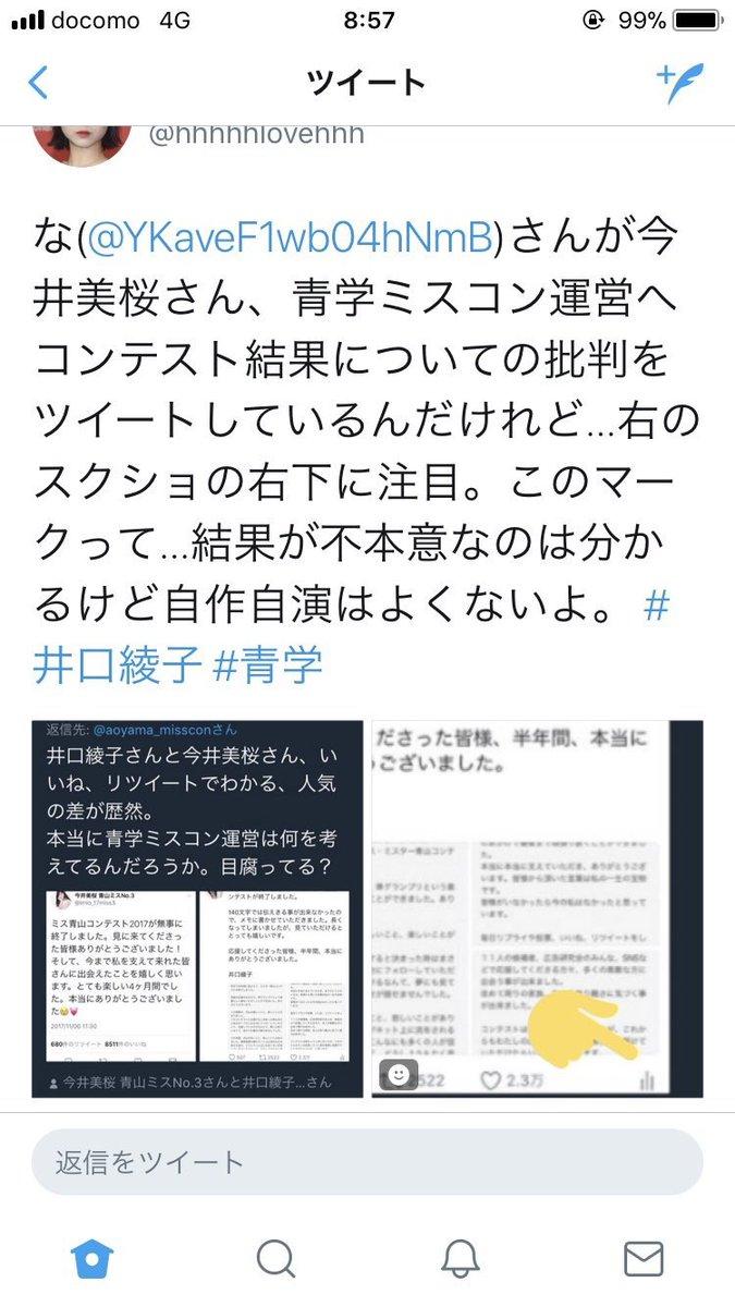 井口 綾子 ツイッター