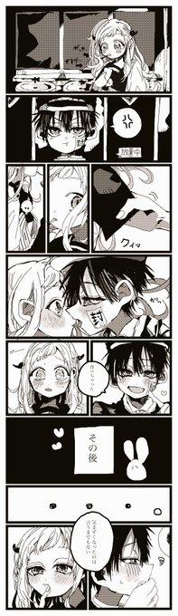 地縛少年花子くんキスシーン