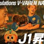 ✨Congratulations V・VAREN NAGASAKI✨#V・ファーレン長崎 が3⃣-1…