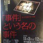「これが横浜事件です」治安維持法によるえん罪・戦時下最大の言論弾圧。中央公論編集長当時に逮捕された藤…