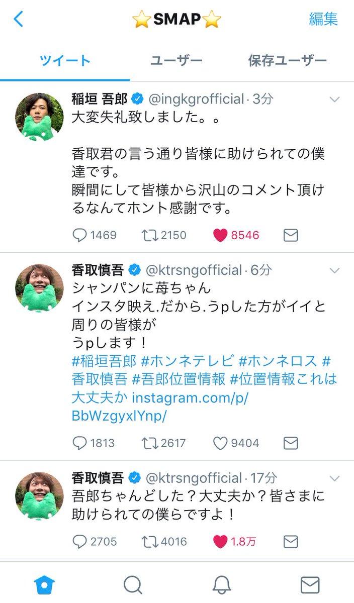 ツイッター 稲垣 吾郎