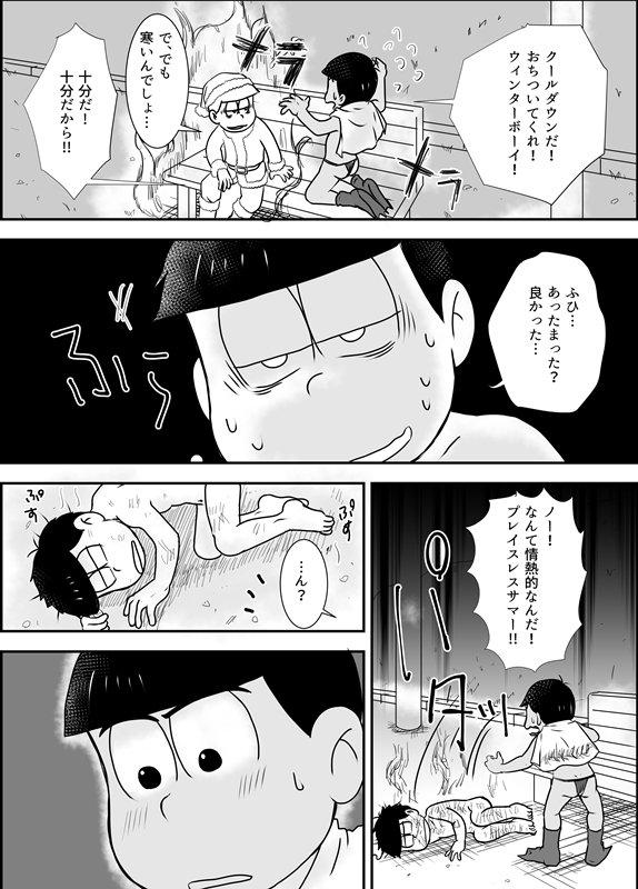ブラックサンタ一松×サマー仮面ぴの後日談