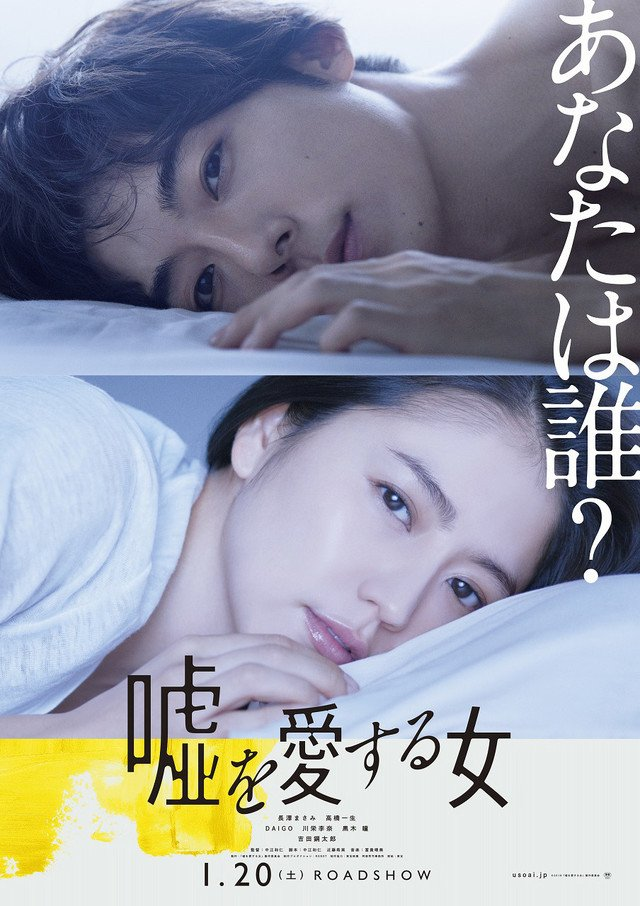 Nagasawa Masami has movies lined up until 2019. Her film &#39;Uso wo Aisuru Onna&#39; about a lying boyfriend who went coma sounds good! &#39;Quartet&#39; star Takahashi Issei plays the bf. #嘘を愛する女 #長澤まさみ #高橋一生 <br>http://pic.twitter.com/eSVoectFec