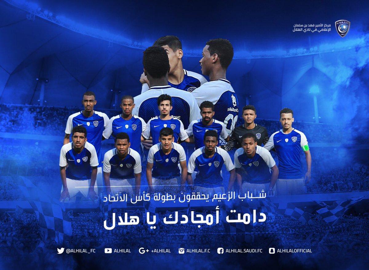 نادي الهلال السعودي On Twitter شباب الزعيم يحققون بطولة كأس