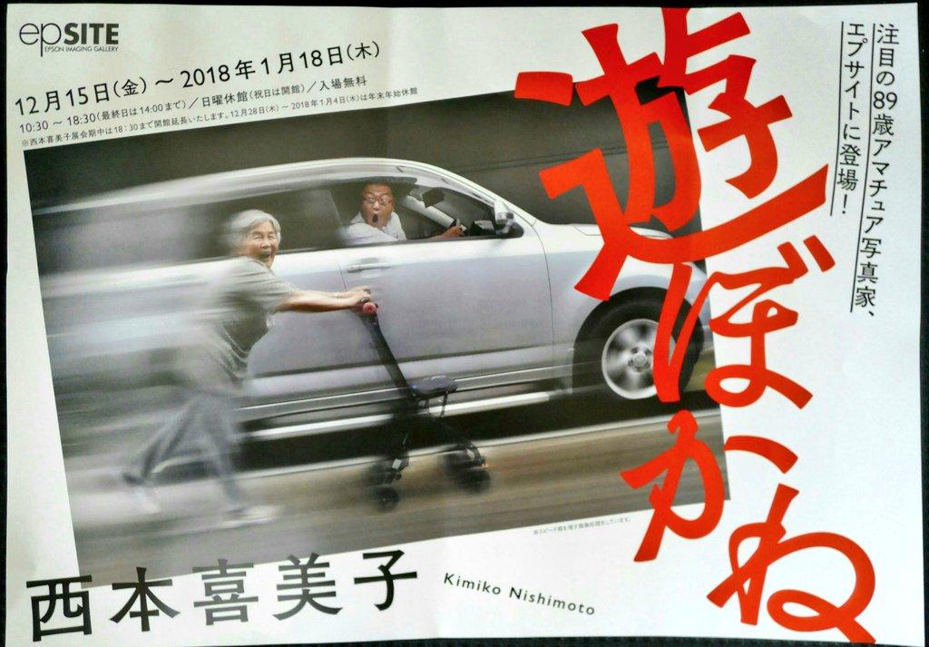 「自撮りおばあちゃん」こと西本喜美子さんの写真展、新宿エプサイトで開催決定したのか。