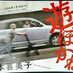 斬新な自撮り?「自撮りおばあちゃん」こと西本喜美子さんの写真展が面白そう!
